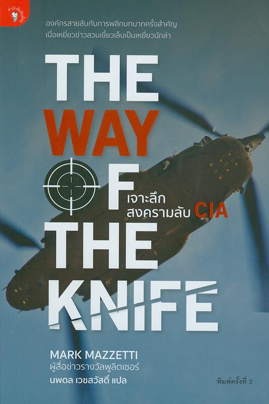 ลึกสงครามลับ CIA /มาร์ก มาซเซ็ตติ ; นพดล เวชสวัสดิ์, ผู้แปล||The way of the knife|The way of the knife เจาะลึกสงครามลับ CIA