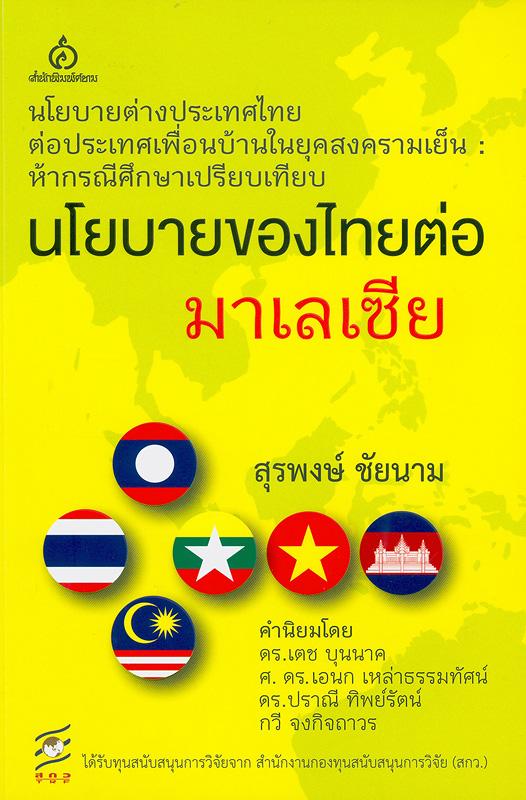 นโยบายของไทยต่อมาเลเซีย /สุรพงษ์ ชัยนาม||นโยบายของไทยต่อมาเลเซีย