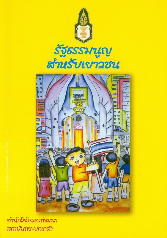 รัฐธรรมนูญสำหรับเยาวชน /บรรณาธิการ: ถวิลวดี บุรีกุล, ภัคพงศ์ พหลโยธิน, ทวิตา สินธุพงศ์