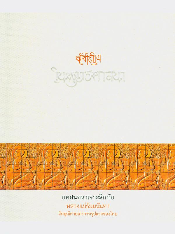 ผู้หญิงในพุทธศาสนา :บทสนทนาเจาะลึกกับภิกษุณีสายเถรวาทรูปแรกของไทยหลวงแม่ธัมมนันทา/สุธาดา เมฆรุ่งเรืองกุล