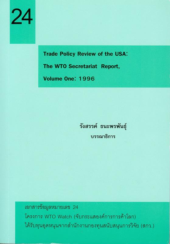 Trade policy review of the USA :the WTO secretariat report. volume one : 1996 /รังสรรค์ ธนะพรพันธุ์, บรรณาธิการ||Trade policy review of the USA : the WTO secretariat report||เอกสารข้อมูล โครงการ WTO Watch(จับกระแสองค์การการค้าโลก) ;หมายเลข 24
