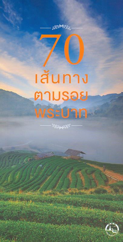 70 เส้นทางตามรอยพระบาท /การท่องเที่ยวแห่งประเทศไทย||เจ็ดสิบเส้นทางตามรอยพระบาท