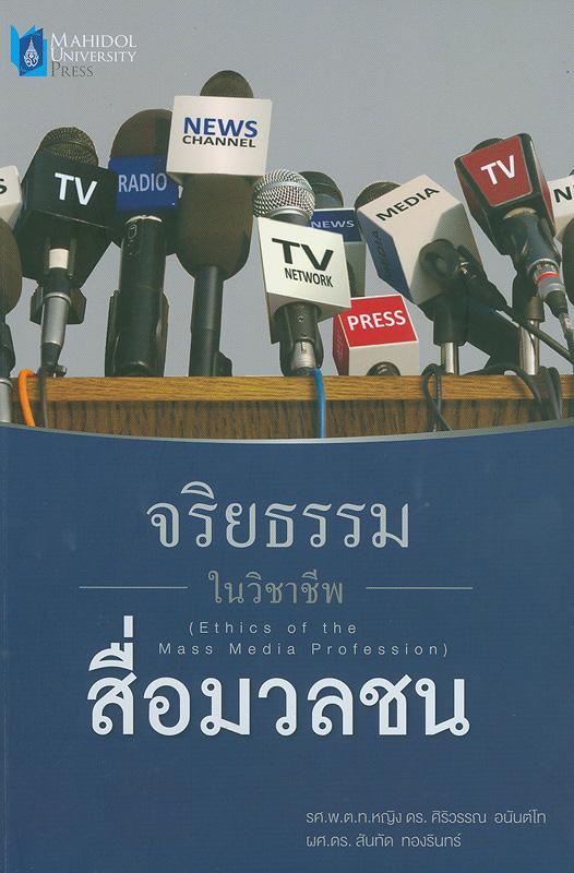 จริยธรรมในวิชาชีพสื่อมวลชน /ศิริวรรณ อนันต์โท และสันทัด ทองรินทร์||Ethics of the mass media profession