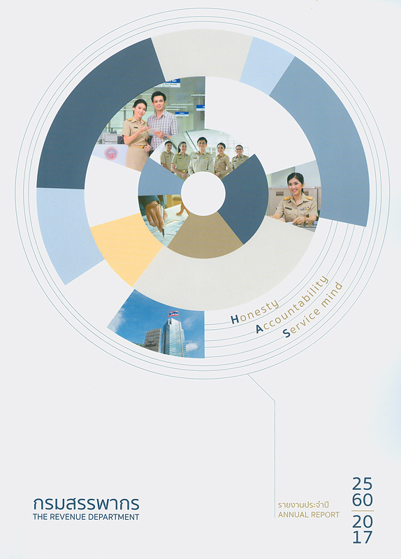 รายงานประจำปี 2560 กรมสรรพากร /กรมสรรพากร||รายงานประจำปี กรมสรรพากร|Annual report 2018 The Revenue Department|ธ ทรงสถิตเหนือเกล้าชาวไทย ดวงใจของแผ่นดิน