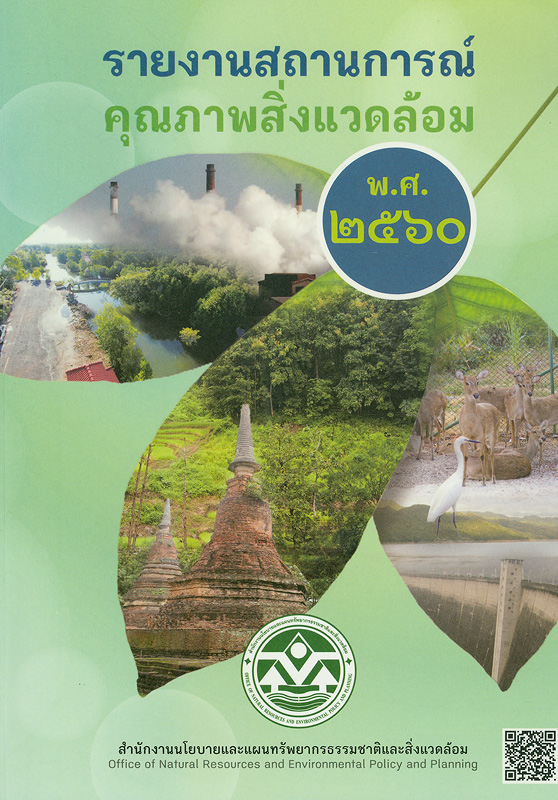 รายงานสถานการณ์คุณภาพสิ่งแวดล้อม พ.ศ. 2560 /สำนักงานนโยบายนและแผนทรัพยากรธรรมชาติและสิ่งแวดล้อม