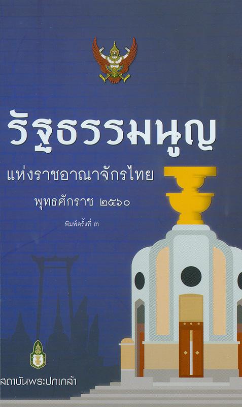 รัฐธรรมนูญแห่งราชอาณาจักรไทย พุทธศักราช 2560 /จัดทำโดย สถาบันพระปกเกล้า