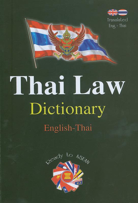 Thai law dictionary :English - Thai /Viriya KhotchaSeni