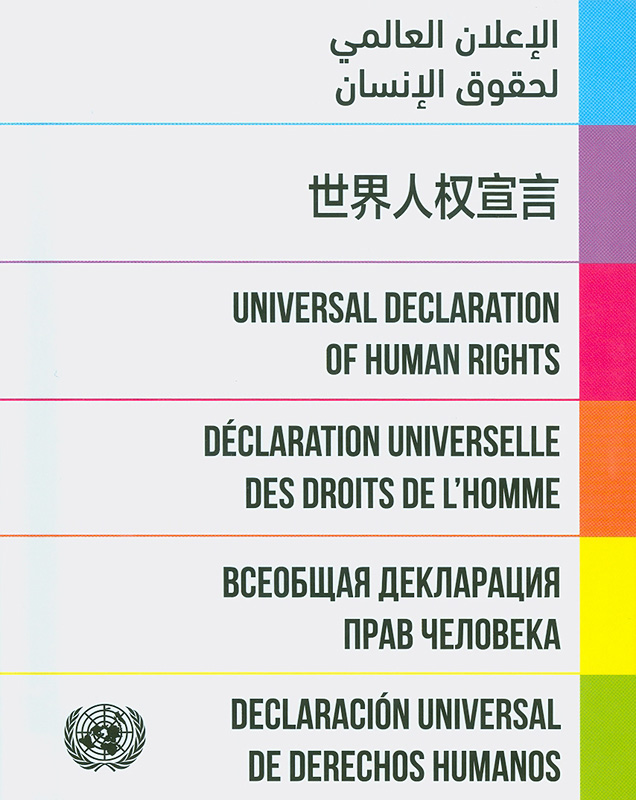 Universal Declaration of Human Rights /United Nations, and United Nations General Assembly
