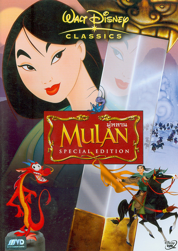Mulan[videorecording]/by Barry Cook and Tony Bancroft; produced by Pam Coats; Walt Disney Pictures||มู่หลานวีรสตรีโลกจารึก||Mulan (Motion picture)|Mulan II (Motion picture)