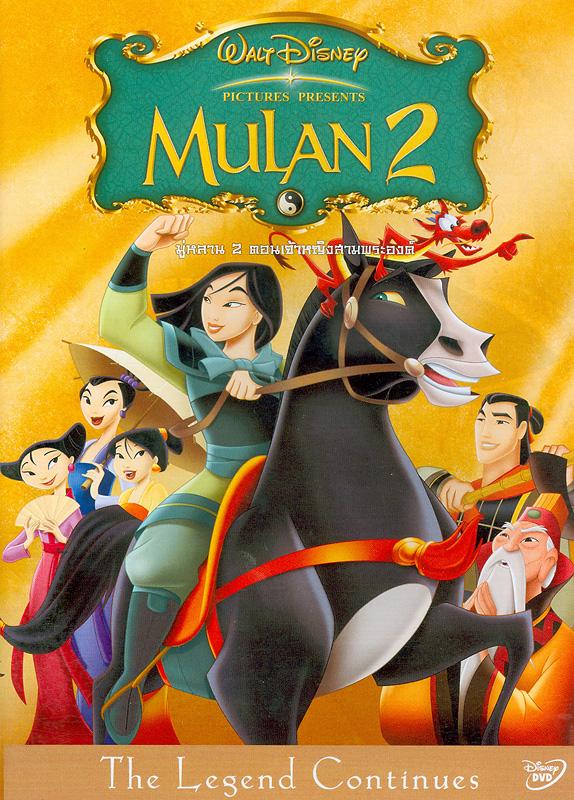 Mulan v. 2[videorecording]/Walt Disney Pictures||มู่หลานภาค 2,ตอนเจ้าหญิงสามพระองค์