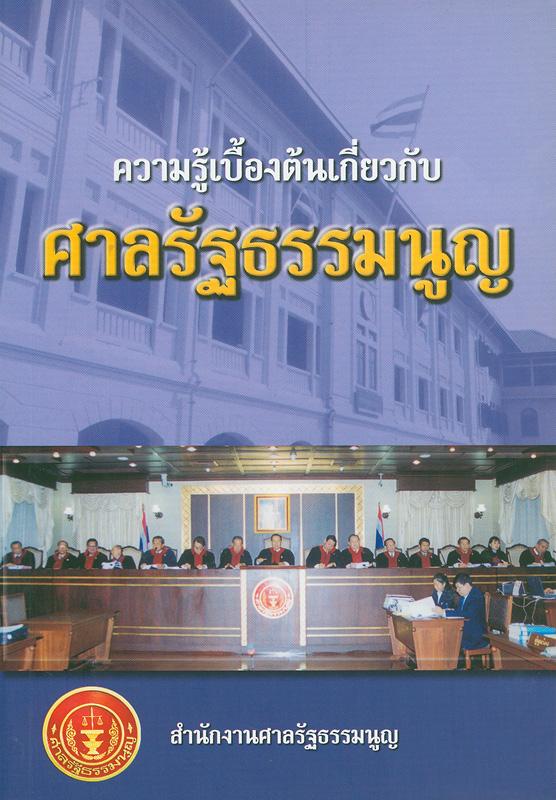 ความรู้เบื้องต้นเกี่ยวกับศาลรัฐธรรมนูญ /สำนักงานศาลรัฐธรรมนูญ