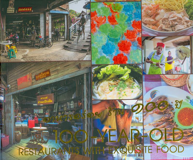 อาหารอร่อย ร้าน 100 ปี /ผู้รวบรวมและเรียบเรียง, มงคลทิพย์ รุ่งงามฤกษ์, สมภพ ปู่ไทย ; ผู้แปล, จินดารัตน์ ชุมสาย ณ อยุธยา||100-year-old restaurants with exquisite food