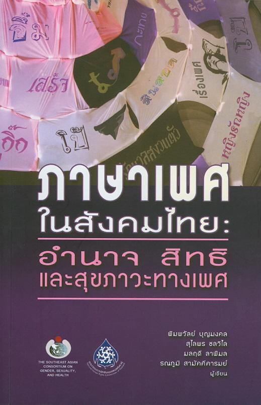 ภาษาเพศในสังคมไทย :อำนาจ สิทธิและสุขภาวะทางเพศ /พิมพวัลย์ บุญมงคล ... [และคนอื่นๆ]
