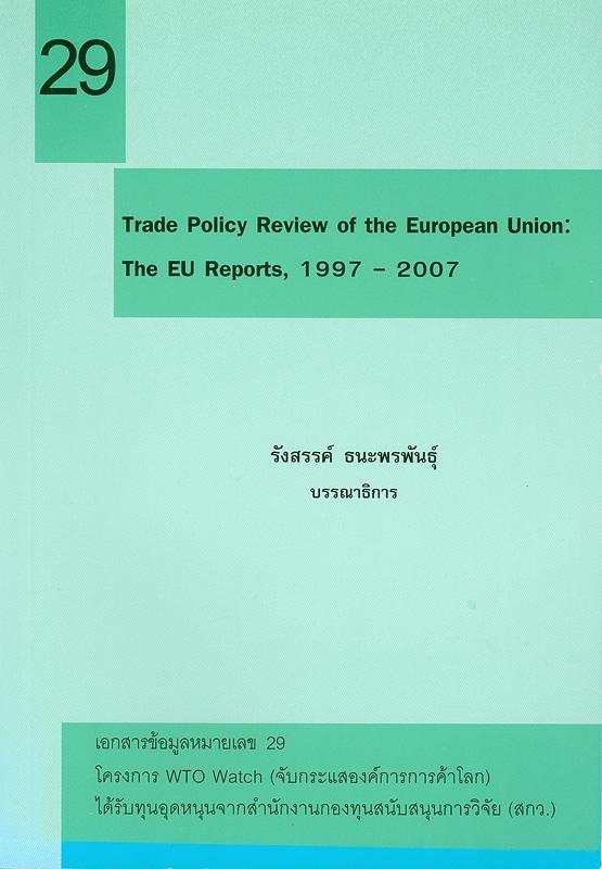 Trade Policy Review of the European Union :the EU Report, 1997-2007 /รังสรรค์ ธนะพรพันธุ์, บรรณาธิการ||เอกสารข้อมูล โครงการ WTO Watch (จับกระแสองค์การการค้าโลก) ;หมายเลข 29.
