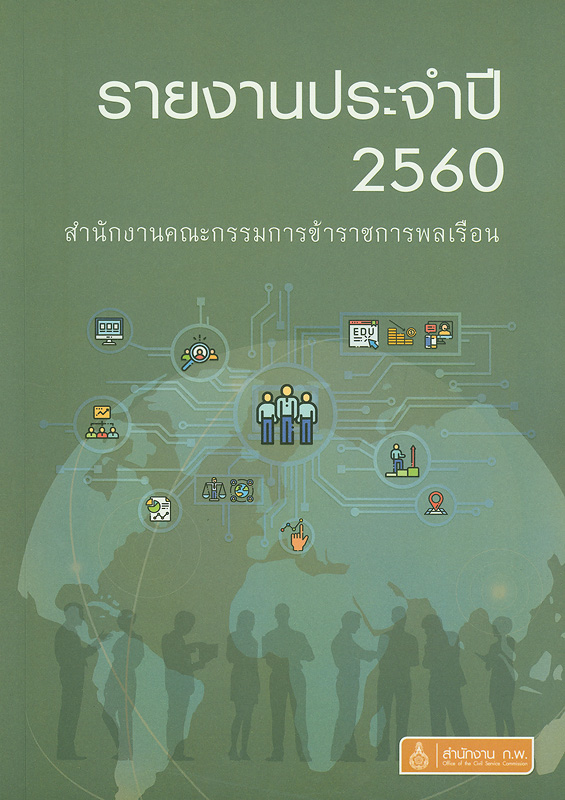 รายงานประจำปี 2560 สำนักงานคณะกรรมการข้าราชการพลเรือน /สำนักงานคณะกรรมการข้าราชการพลเรือน||Annual report 2017 Office of the Civil Service Commision|รายงานประจำปี สำนักงานคณะกรรมการข้าราชการพลเรือน|รายงานประจำปี สำนักงาน ก.พ.