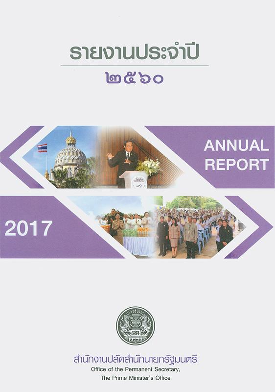รายงานประจำปี 2560 สำนักงานปลัดสำนักนายกรัฐมนตรี /สำนักงานปลัดสำนักนายกรัฐมนตรี||รายงานประจำปี สำนักงานปลัดสำนักนายกรัฐมนตรี|Annual report 2017 Office of the Permanent Secretary, The Prime Minister's Office