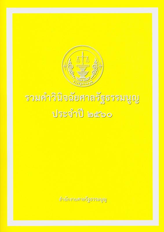 รวมคำวินิจฉัยศาลรัฐธรรมนูญ ประจำปี 2560 /สำนักงานศาลรัฐธรรมนูญ