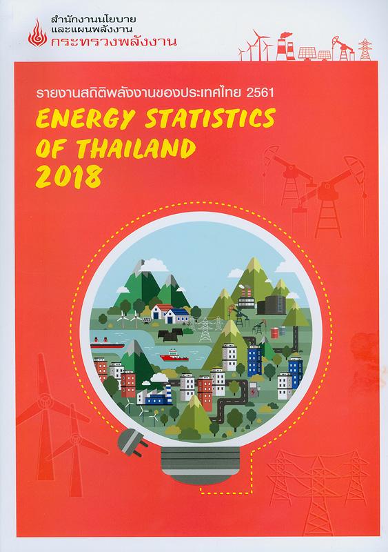รายงานสถิติพลังงานของประเทศไทย 2561 สำนักงานนโยบายและแผนพลังงาน /สำนักงานนโยบายและแผนพลังงาน กระทรวงพลังงาน||Energy statistics of Thailand 2018|รายงานสถิติพลังงานของประเทศไทย สำนักงานนโยบายและแผนพลังงาน