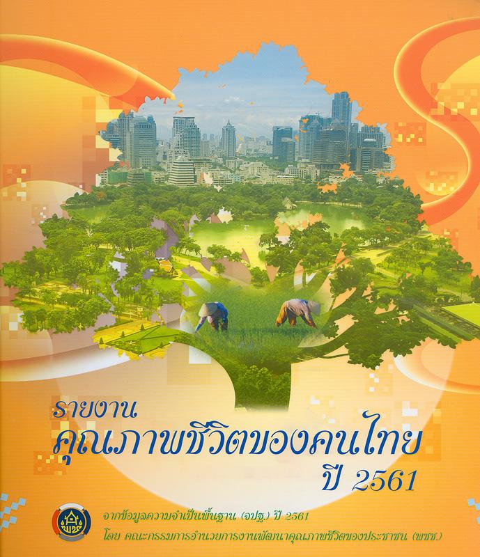 รายงานคุณภาพชีวิตของคนไทย จากข้อมูลความจำเป็นพื้นฐาน (จปฐ.) ปี 2561 /โดย คณะกรรมการอำนวยการงานพัฒนาคุณาพชีวิตของประชาชน (พชช.) ; จัดทำโดย กรมการพัฒนาชุมชน กระทรวงมหาดไทย||รายงานคุณภาพชีวิตของคนไทย จากข้อมูล จปฐ. ปี 2561|รายงานคุณภาพชีวิตของคนไทย ปี 2561 จากข้อมูลความจำเป็นพื้นฐาน (จปฐ.)