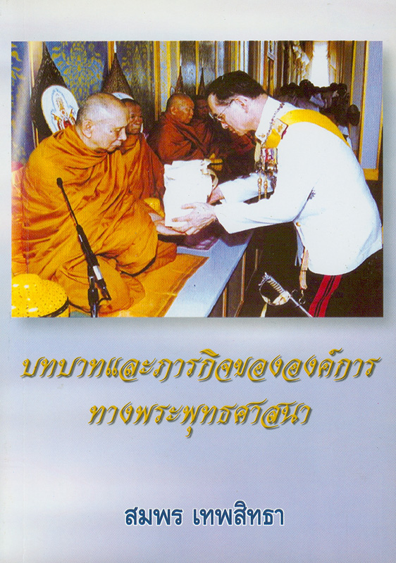 บทบาทและภารกิจขององค์การทางพระพุทธศาสนา /สมพร เทพสิทธา