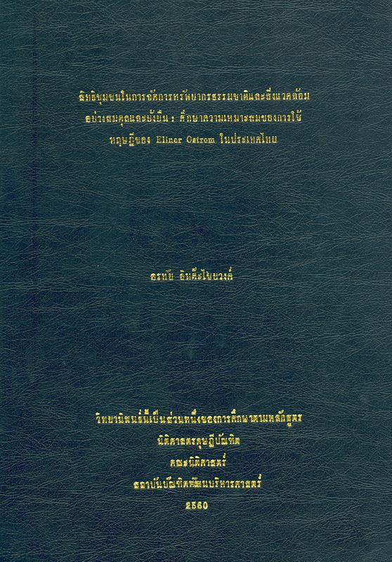 สิทธิชุมชนในการจัดการทรัพยากรธรรมชาติและสิ่งแวดล้อมเพื่อการพัฒนาที่ยั่งยืน :ศึกษาความเหมาะสมของการใช้ทฤษฎีของ Elinor Ostrom ในประเทศไทย /อรทัย อินต๊ะไชยวงค์||Community rights in balanced and sustainable management of natural resources and environment with balance and sustainable: study on applicability of elinor ostrom^'s theory in Thailand