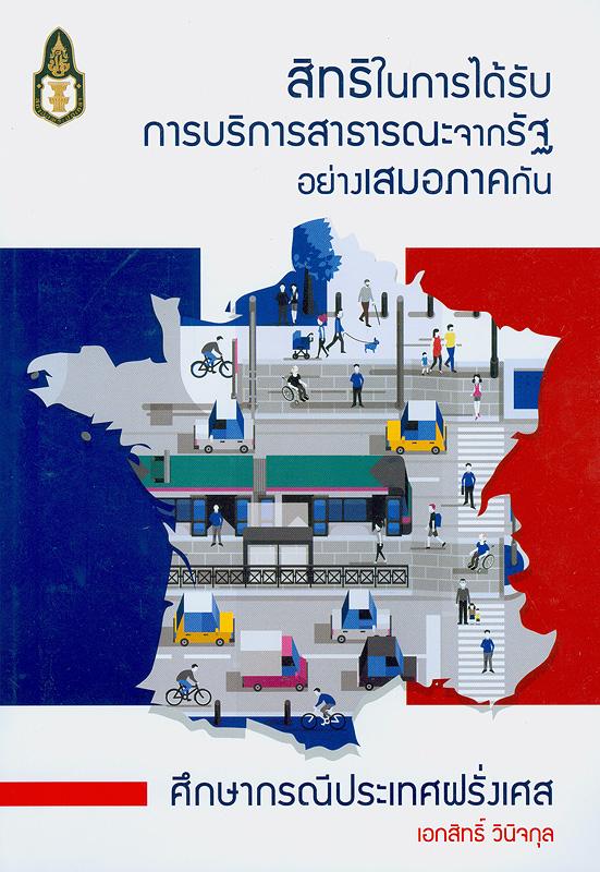 สิทธิในการได้รับการบริการสาธารณะจากรัฐอย่างเสมอภาคกัน :ศึกษากรณีประเทศฝรั่งเศส /เอกสิทธิ์ วินิจกุล