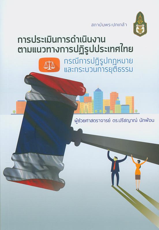 การประเมินการดำเนินงานตามแนวทางการปฏิรูปประเทศไทย :กรณีการปฏิรูปกฎหมายและกระบวนการยุติธรรม /ปรีชญาณ์ นักฟ้อน