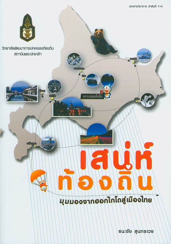 เสน่ห์ท้องถิ่น :มุมมองจากฮอกไกโดสู่เมืองไทย /ธนะชัย สุนทรเวช||เอกสารวิชาการ ;ลำดับที่ 114
