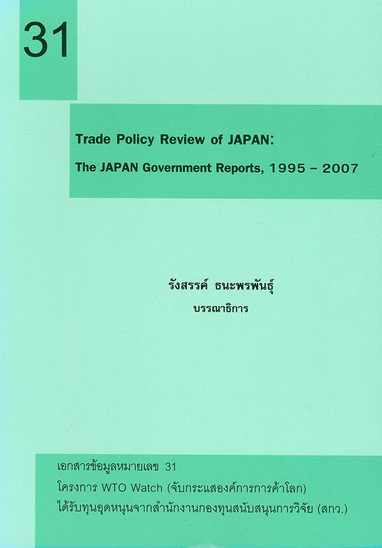 Trade policy review of Japan :the Japan Government  report, 1995- 2007 /รังสรรค์ ธนะพรพันธุ์, บรรณาธิการ||เอกสารข้อมูล โครงการ WTO Watch (จับกระแสองค์การการค้าโลก) ;หมายเลข 31.