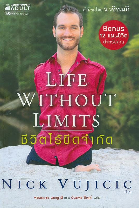 ชีวิตไร้ขีดจำกัด /Nick Vujicic, เขียน ; พลอยแสง เอกญาติ และนันทพร ปีเลย์, แปล||Life without limits