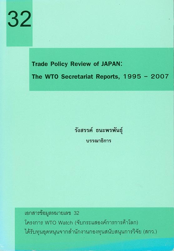 Trade policy review of Japan :the WTO secretariat report, 1995- 2007 /รังสรรค์ ธนะพรพันธุ์, บรรณาธิการ||เอกสารข้อมูล โครงการ WTO Watch (จับกระแสองค์การการค้าโลก) ;หมายเลข 32.