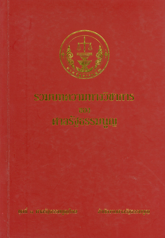 ศาลรัฐธรรมนูญไทย/สำนักงานศาลรัฐธรรมนูญ||รวมบทความทางวิชาการของศาลรัฐธรรมนูญ ชุดที่ 1||รวมบทความทางวิชาการของศาลรัฐธรรมนูญ ;ชุดที่ 1