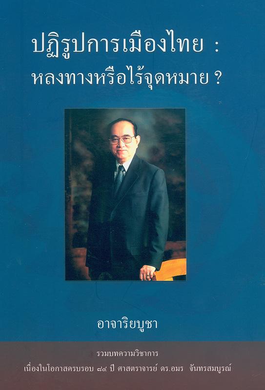 ปฏิรูปการเมืองไทย :หลงทางหรือไร้จุดหมาย, อาจาริยบูชา รวมบทความทางวิชาการเนื่องในโอกาสครบรอบ 84 ปี ศาสตราจารย์ ดร.อมร จันทรสมบูรณ์ 13 กรกฎาคม 2557 /คณะผู้จัดทำ บรรเจิด สิงคะเนติ ... [และคนอื่น ๆ].||อาจาริยบูชา รวมบทความทางวิชาการเนื่องในโอกาสครบรอบ 84 ปี ศาสตราจารย์ ดร.อมร จันทรสมบูรณ์ 13 กรกฎาคม 2557