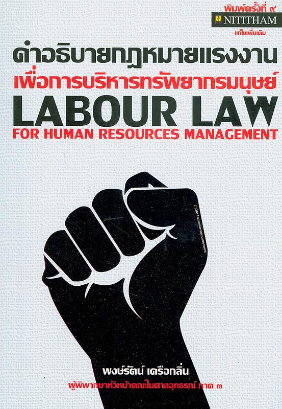 คำอธิบายกฎหมายแรงงานเพื่อการบริหารทรัพยากรมนุษย์/พงษ์รัตน์ เครือกลิ่น||Labour law for human resources management