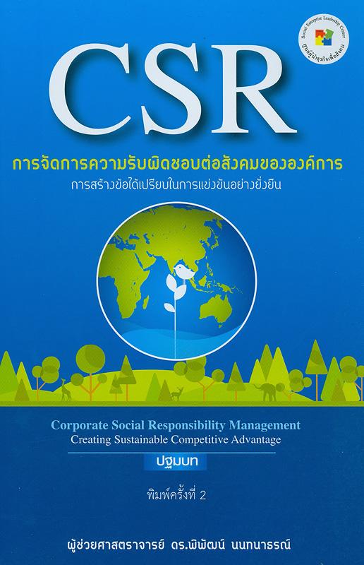 การจัดการความรับผิดชอบต่อสังคมขององค์กร :การสร้างข้อได้เปรียบในการแข่งขันอย่างยั่งยืน/พิพัฒน์ นนทนาธรณ์||Corporate social responsibility management creating sustainable competitive advantage