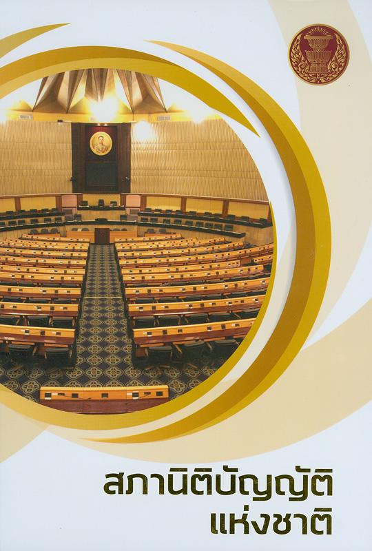 สภานิติบัญญัติแห่งชาติ /จัดทำโดย กลุ่มงานผลิตเอกสารเผยแพร่ สำนักประชาสัมพันธ์ สำนักงานเลขาธิการวุฒิสภา ปฏิบัติหน้าที่สำนักงานเลขาธิการสภานิติบัญญัติแห่งชาติ
