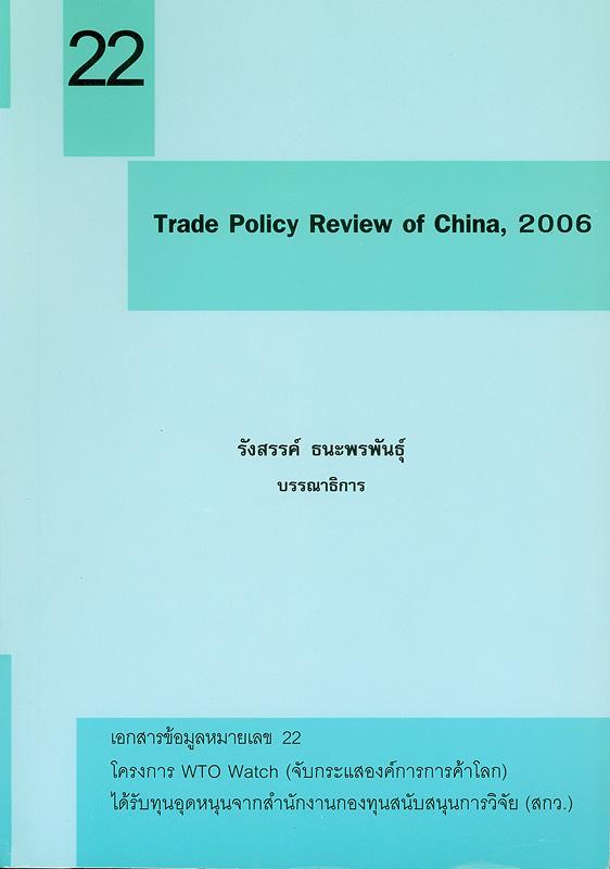 Trade policy review of China, 2006 /รังสรรค์ ธนะพรพันธุ์, บรรณาธิการ||เอกสารข้อมูล โครงการ WTO Watch (จับกระแสองค์การการค้าโลก) ;หมายเลข 22.