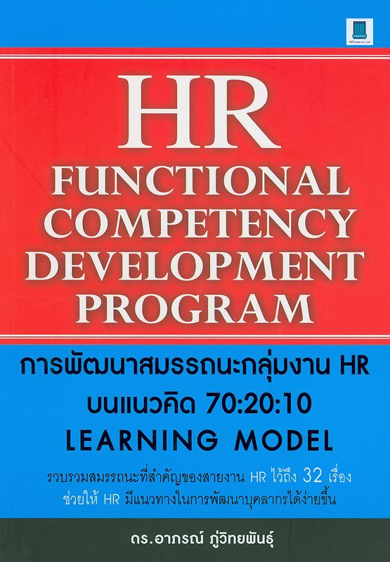 การพัฒนาสมรรถนะกลุ่มงาน HR บนแนวคิด 70:20:10 Learning model/อาภรณ์ ภู่วิทยพันธุ์  HR functional competency development program Human resources functional competency development program