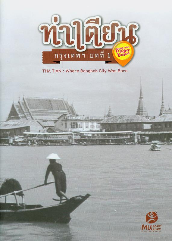 ท่าเตียน :กรุงเทพฯ บทที่ 1/สถาบันพิพิธภัณฑ์การเรียนรู้แห่งชาติ||Tha Tian : where Bangkok city was born