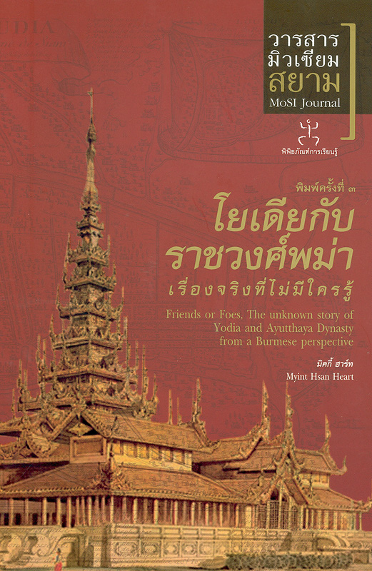 โยเดียกับราชวงศ์พม่า เรื่องจริงที่ไม่มีใครรู้/เขียนโดย มิคกี้ ฮาร์ท   Friends of foes, the unknow story of Yodia and Ayutthaya dynasty from a Burmese perspective