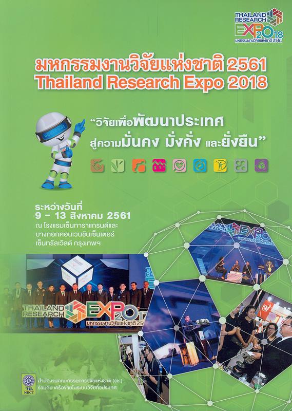 มหกรรมงานวิจัยแห่งชาติ 2561/จัดทำโดย สำนักงานคณะกรรมการวิจัยแห่งชาติ(วช.) ร่วมกับ เครือข่ายในระบบวิจัยทั่วประเทศ  Thailand research expo 2018