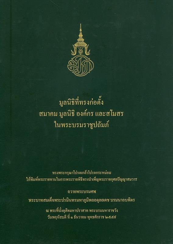 มูลนิธิที่ทรงก่อตั้ง สมาคม มูลนิธิ องค์กร และสโมสร ในพระบรมราชูปถัมภ์ /สำนักราชเลขาธิการ