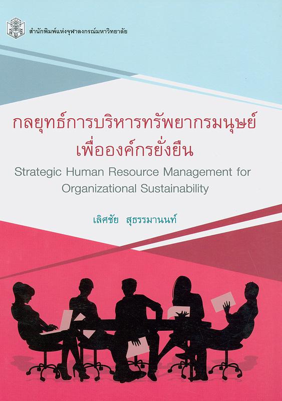 กลยุทธ์การบริหารทรัพยากรมนุษย์เพื่อองค์กรยั่งยืน /เลิศชัย สุธรรมานนท์||Strategic human resource management for organizational sustainability
