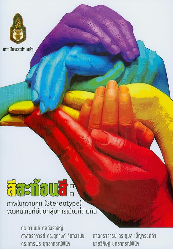 สีสะท้อนสี :ภาพในความคิด (Stereotype) ของคนไทยที่มีต่อกลุ่มการเมืองที่ต่างกัน/อานนท์ ศักดิ์วรวิชญ์, สุภางค์ จันทวานิช, ยุบล เบ็ญจรงค์กิจ, ภทรพร ยุทธาภรณ์พินิจ และวิศิษฏ์ ยุทธาภรณ์พินิจ||สีสะท้อนสี :ภาพในความคิดของคนไทยที่มีต่อกลุ่มการเมืองที่ต่างกัน
