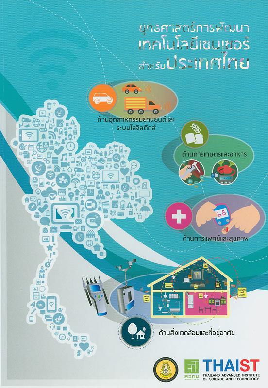ยุทธศาสตร์การพัฒนาเทคโนโลยีเซนเซอร์สำหรับประเทศไทย/สถาบันวิทยาศาสตร์และเทคโนโลยีชั้นสูง (THAIST) สำนักงานคณะกรรมการนโยบายวิทยาศาสตร์ เทคโนโลยีและนวัตกรรมแห่งชาติ (สวทน.)