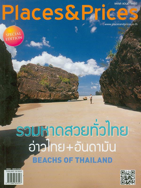 รวมหาดสวยทั่วไทย อ่าวไทย+อันดามัน/บรรณาธิการ ธนะบูล แจ่มกระจ่าง||Beachs of Thailand|เพลส แอนด์ ไพรซ์ รวมหาดสวยทั่วไทย อ่าวไทย+อันดามัน