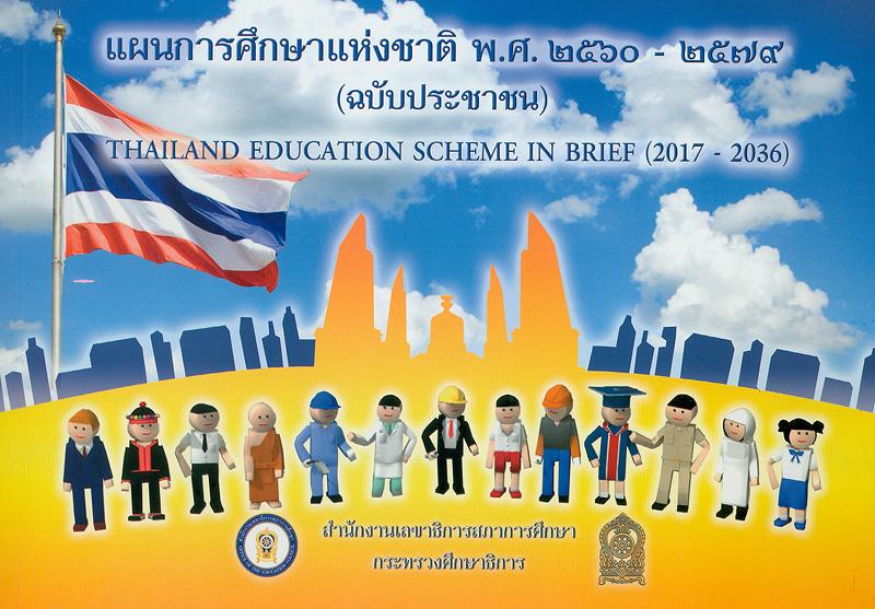 แผนการศึกษาแห่งชาติ พ.ศ. 2560-2579 :ฉบับประชาชน /สำนักงานเลขาธิการสภาการศึกษา กระทรวงศึกษาธิการ||Thailand education scheme in brief (2017-2036)||สิ่งพิมพ์ สกศ. ;อันดับที่ 14/2560