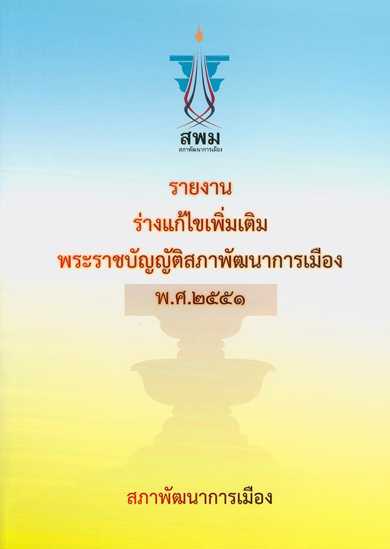 รายงานร่างแก้ไขเพิ่มเติมพระราชบัญญัติสภาพัฒนาการเมือง พ.ศ. 2551 /สภาพัฒนาการเมือง