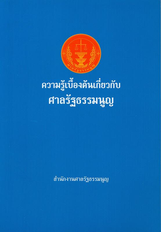 ความรู้เบื้องต้นเกี่ยวกับศาลรัฐธรรมนูญ /สำนักงานศาลรัฐธรรมนูญ||ศาลรัฐธรรมนูญ