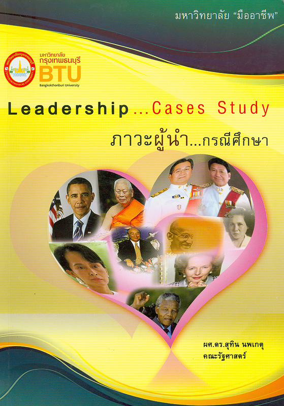 ภาวะผู้นำ...กรณีศึกษา/สุทิน นพเกตุ||Leadership...case study